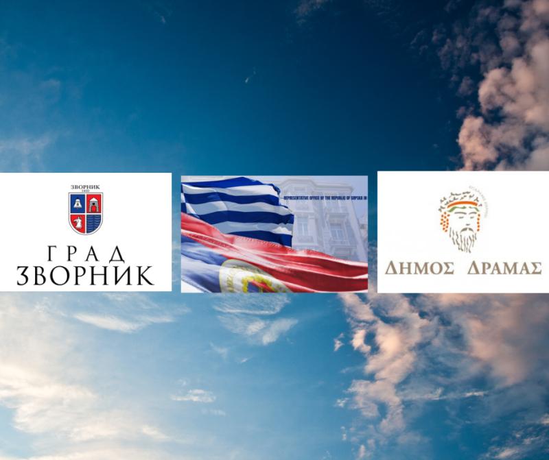 Узвратна посјета Грчкој – Град Зворник и Град Драма
